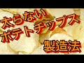 無料枠:ポテトチップスを自作して身体にいいものにする方法