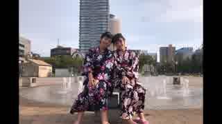 【えもゆぐ】 東京サマーセッション 踊っ