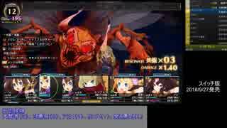 ルフランの地下迷宮と魔女ノ旅団 NomalEnd RTA part3 4:18:06.57