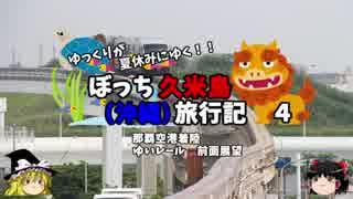 【ゆっくり】久米島(沖縄)旅行記 4