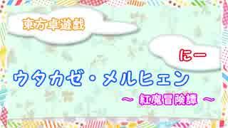 【UM】ウタカゼ・メルヒェン ~紅魔冒険