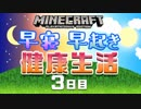 【Minecraft】早寝早起き 健康生活 3日目