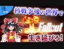 【Fallout76で核戦争後の世界をマルチプレイ!】ゆっくりのSt...