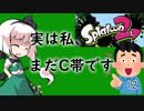 【スプラトゥーン2】めざせ一人前!妖夢のスプラ2奮闘記12【ゆっくり実況】