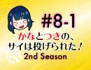 ※無料視聴可※かなつき2nd #8【その1】かなとつきの、サイは投げられた!2nd Season