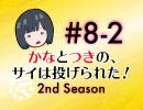 かなつき2nd #8【その2】かなとつきの、サイは投げられた!2nd Season