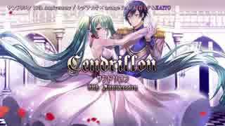 【ニコカラ】サンドリヨン 10th Anniversa