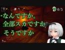 【影廊-Shadow Corridor-】ビビりな妖夢の肝試し!影廊Part2【ゆっくり実況プレイ】