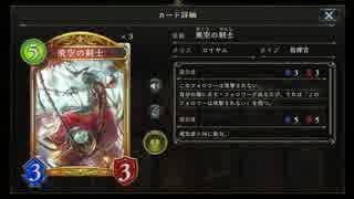 【シャドバ新カード】飛空の無敵ロイヤル