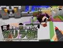 【日刊Minecraft】真・最強の匠は誰か!?ゲリラ編!絶望的センス4人衆がMinecraftをカオス実況!#34
