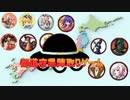 【MUGEN】正義vs侵略者!都道府県陣取りゲーム パート14