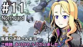 【NorthGard】族長のお姉さん実況 11【RTS】