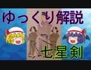 【ファンタジー武器をゆっくり解説】第十六回 七星剣