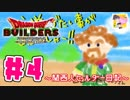 【DQB】関西人ビルダー日記 #4