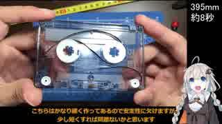 【第四回ひじき後夜祭】カセットテープの改造及び編集【VOICEROID解説】