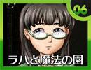 卍【実況】ラハと魔法の園_06