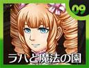 卍【実況】ラハと魔法の園_09