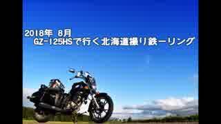 【のら】 2018年8月 GZ125HSで行く北海道
