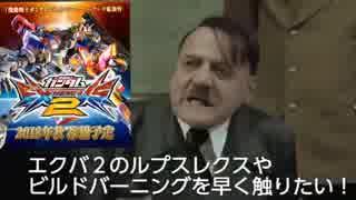 【EXVSMB_ON】総統閣下に代弁していただき