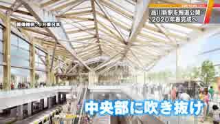 """""""折り紙屋根""""の「品川新駅」工事進む 駅前に都ホテルも"""