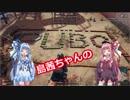 【PUBG】島茜ちゃんのPUBG!Part4【VOICEROID実況】