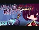 【VOICEROID実況】きりたん式 殺伐テラリアpart7【Terraria C...
