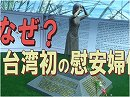【台湾CH Vol.246】台湾初の慰安婦像と国民党の中華民族主義 / 台湾人団結!台湾正名公民投票は実施の方向! [桜H30/8/31]