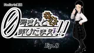 【Stellaris】ゼロ号さんと呼びたまえ!! Episode 8 【ゆっくり・その他実況】