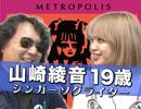 第104回『レイジにラヴソングを2!〜シンガーソングライター・山崎彩音...