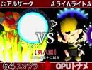 【第八回】64スマブラCPUトナメ実況【Cブロック第十二試合】