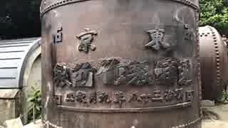 2018年08月29日1枠目 東京北区 軍事遺構とアレな名前の公園があるらしい