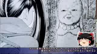 ゆっくりの漫画紹介【マイナー?作品編2】