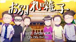 【伝奇松】お別れ.囃子【人力手描き合作】 thumbnail
