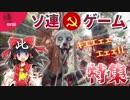 ソビエトゲーム特集!【Steamひみつ探偵団21】