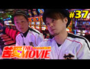 苦愛THE MOVIE#37