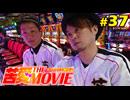 苦愛THE MOVIE#37