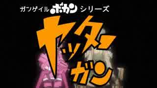 【MAD】ガンゲイルボカンシリーズ・ヤッターガン【AniPAFE2018】