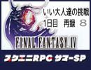 【FF4】スクエニRPGサマーSP・いい大人達 1日目 再録 part8