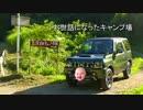 ジムニーで行く ソロキャンプ 【五反畑キャンプ場】