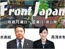 【Front Japan 桜】自民党総裁選とポスト安倍~加藤清隆 / 日本体操協会...