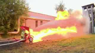 消防用放水装置vs火炎放射器