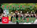 バトンと総合技術の吹奏楽で「それ行けカープ」!!2017ひろしまフラワーフェスティバルのパレード!!