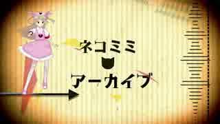 【MMD杯ZERO参加動画】名取さなでネコミミ
