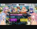 【ガチャ動画】FGOガチャpart2 サバ☆フェスPU3【琴葉姉妹】