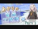 【Minecraft】あかりの雪原工魔譚 #1【VOICEROID実況】