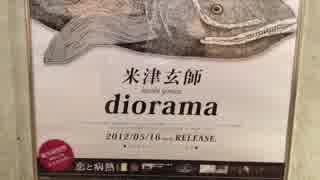 【生海月】なまくらじお【2018.8.31】