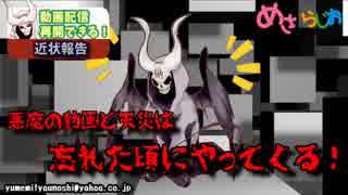 【悪魔ぶって】近状報告&今後の動画活動