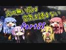 【ダークソウル3】火の無い灰は空気を読まない Part25【VOICEROID実況】