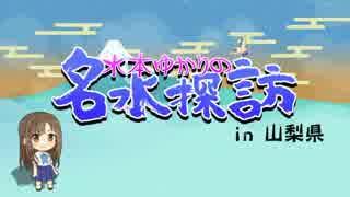 【旅m@s】水本ゆかりの名水探訪 ①