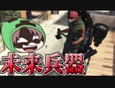 【GTA5】2085年からきた未来人がヤクを奪いにきた【実況】